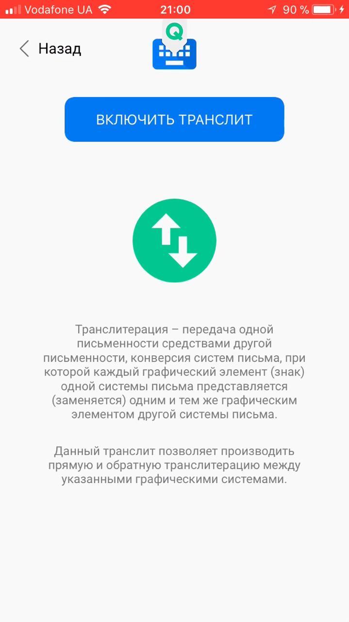 Казахский на латинице под рукой: запущено новое мобильное приложение, фото-5