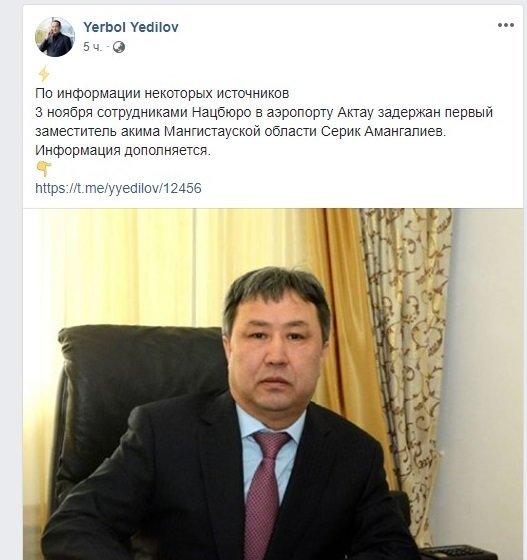 Первый заместитель акима Мангистауской области водворен в ИВС, фото-1