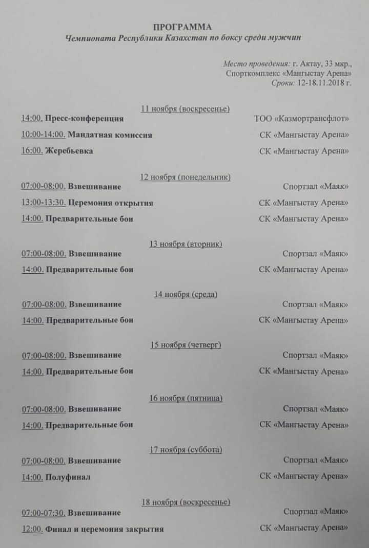Василий Левит выступит на боксерской арене в Актау, фото-1