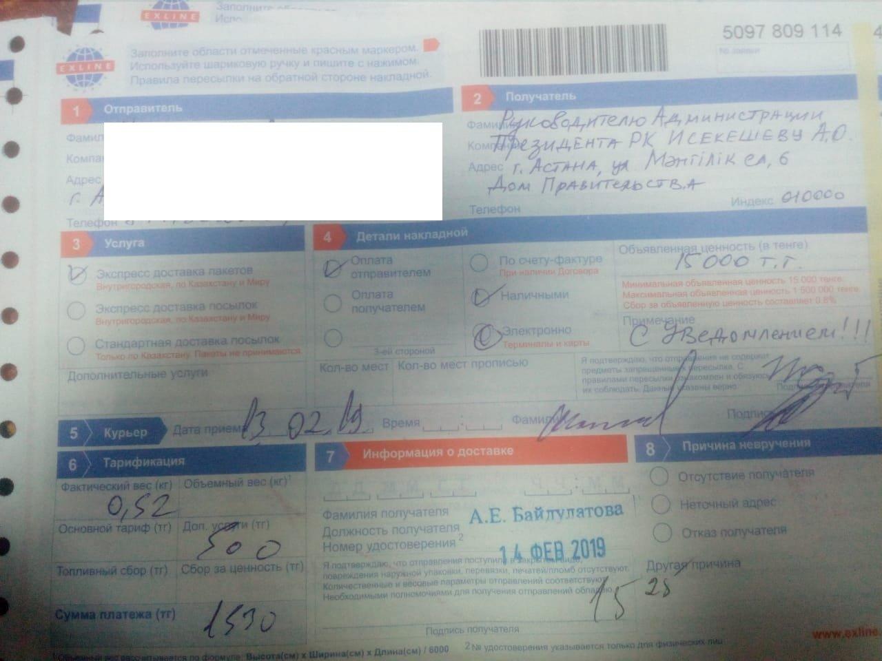 Из Актау в Астану и обратно: судьба писем с подписями от жителей Актау против новых тарифов, фото-2