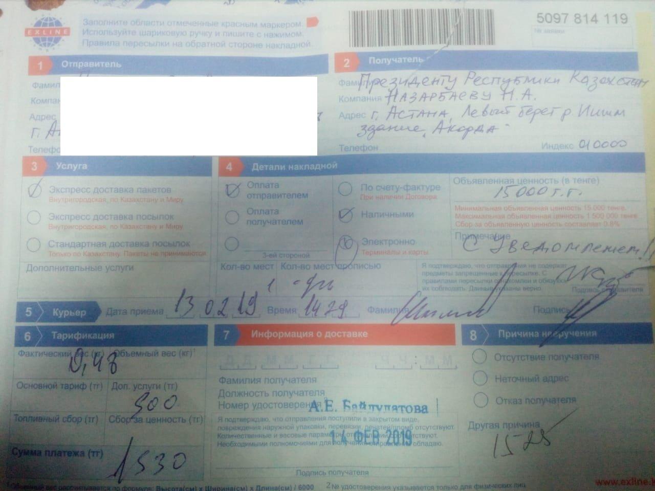 Из Актау в Астану и обратно: судьба писем с подписями от жителей Актау против новых тарифов, фото-3