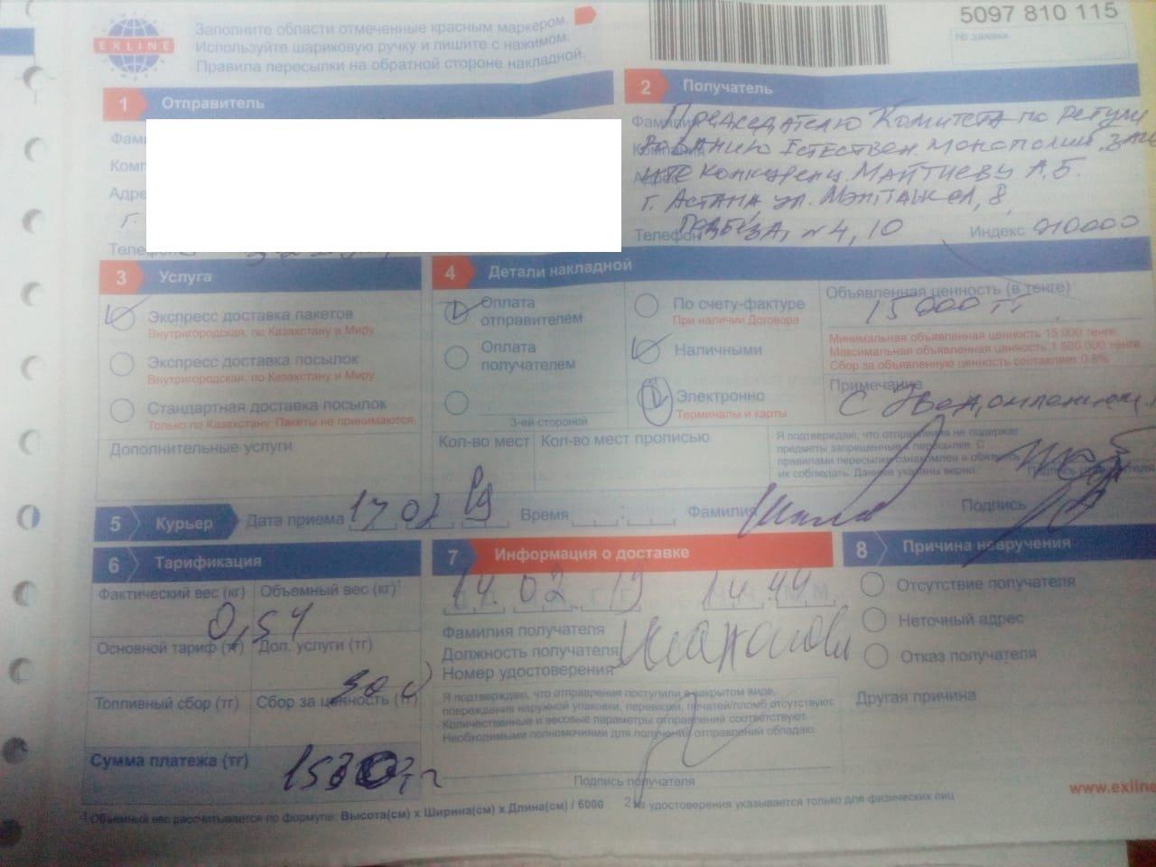 Из Актау в Астану и обратно: судьба писем с подписями от жителей Актау против новых тарифов, фото-4