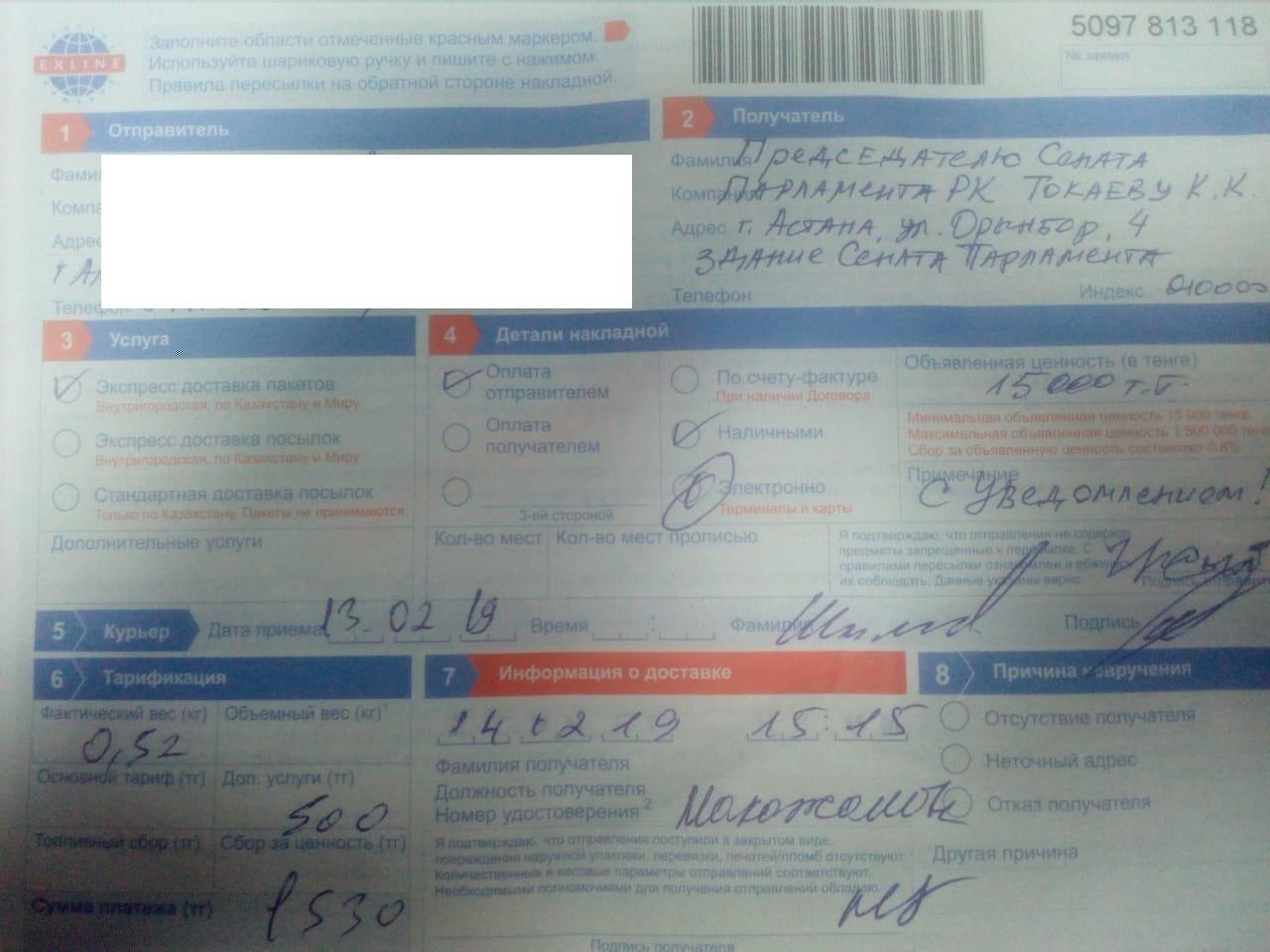 Из Актау в Астану и обратно: судьба писем с подписями от жителей Актау против новых тарифов, фото-5