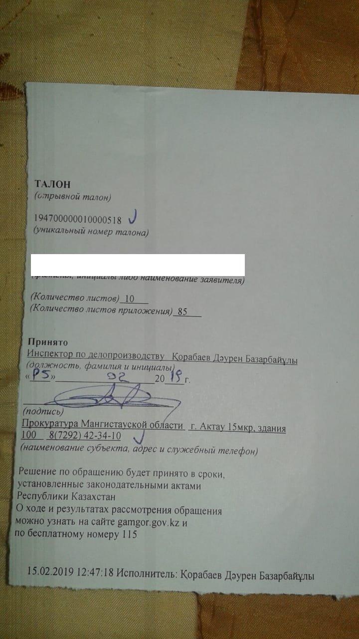 Из Актау в Астану и обратно: судьба писем с подписями от жителей Актау против новых тарифов, фото-6