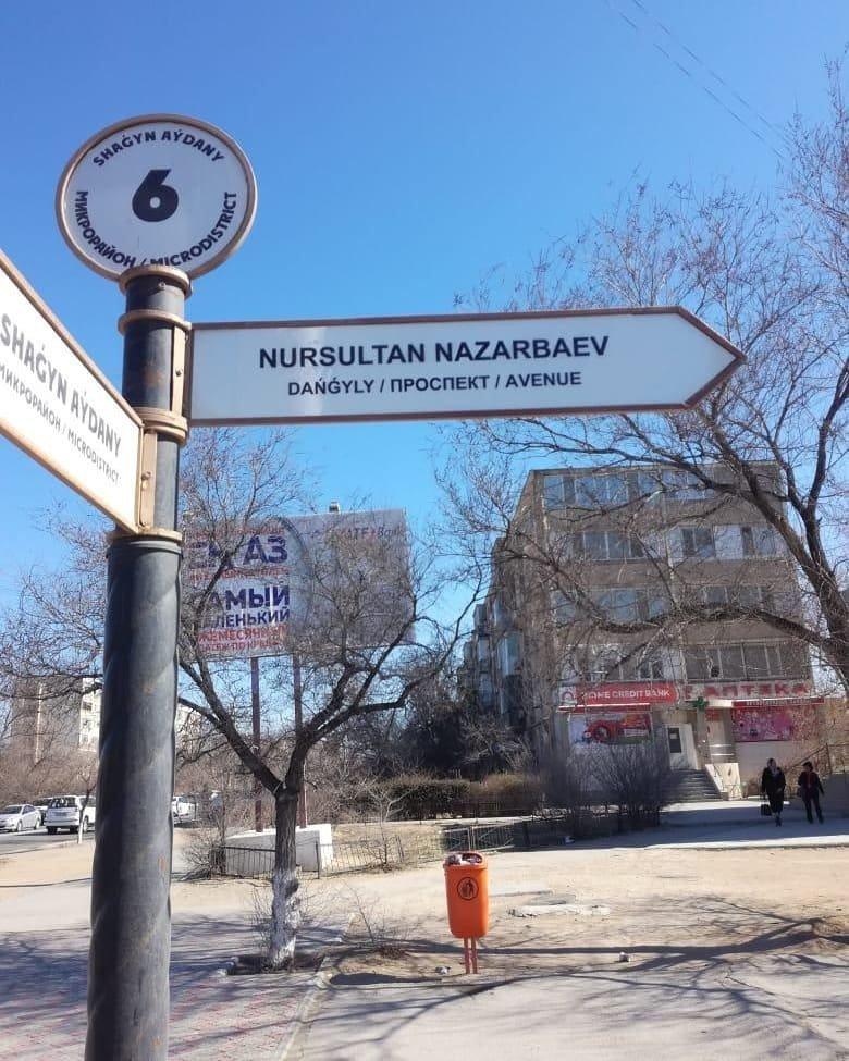 Таблички-указатели поменяли на проспекте Нурсултана Назарбаева в Актау, фото-3
