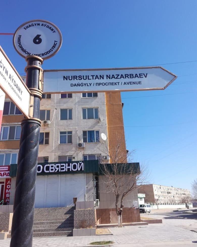 Таблички-указатели поменяли на проспекте Нурсултана Назарбаева в Актау, фото-2
