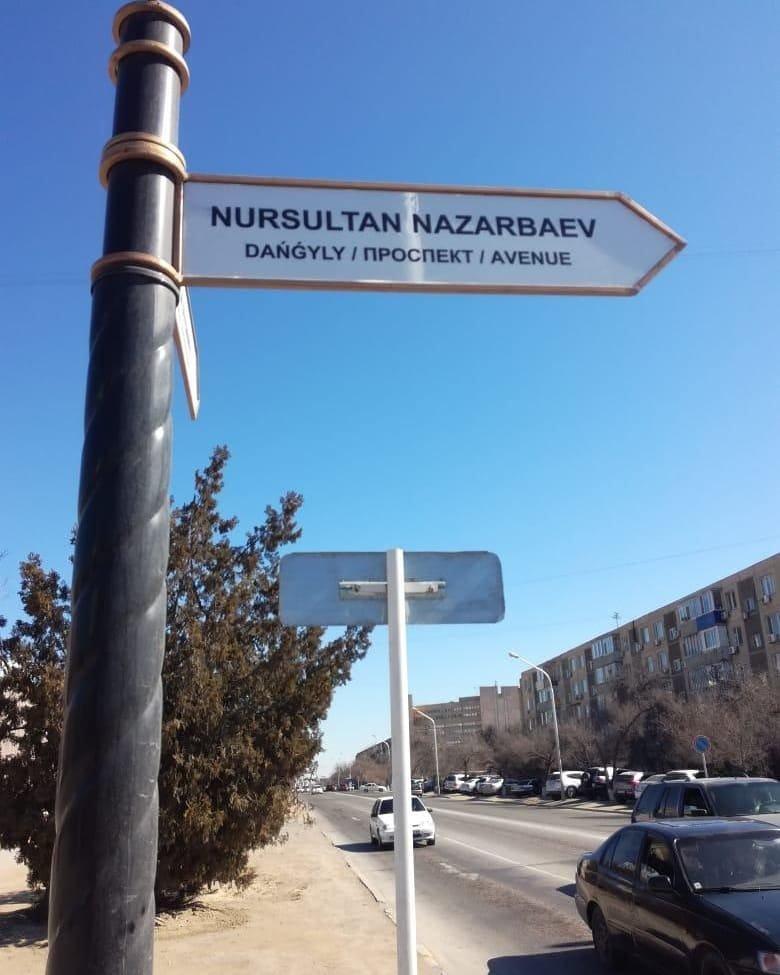 Таблички-указатели поменяли на проспекте Нурсултана Назарбаева в Актау, фото-1