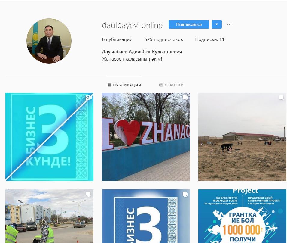 У акима Жанаозена появился Instagram, фото-1