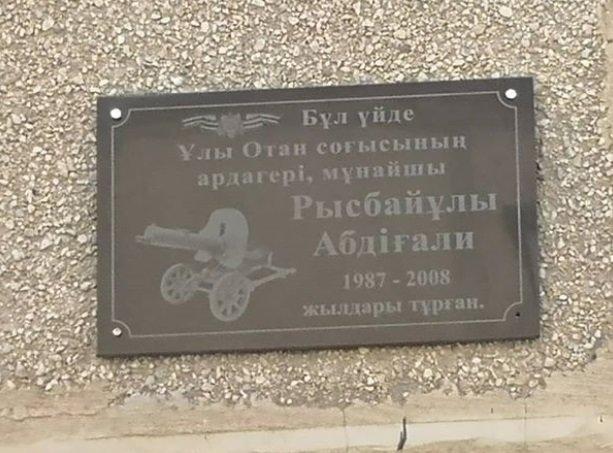 Мемориальные доски ветеранам установили на домах в Актау, фото-1