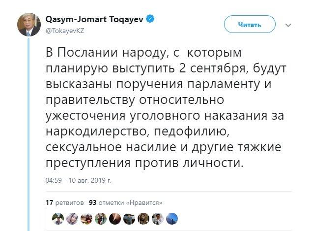 Токаев выступит с посланием народу Казахстана, фото-1