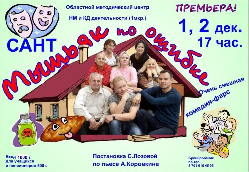 Уикенд в Актау: White party, премьера спектакля и новогодние мастер-классы, фото-3