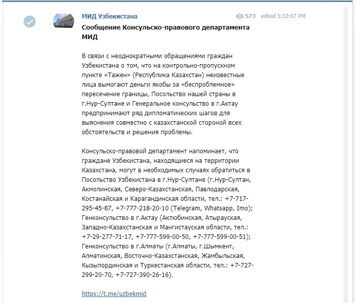 """Узбекистанцы пожаловались на вымогательства на пропускном пункте """"Тажен"""", фото-1"""