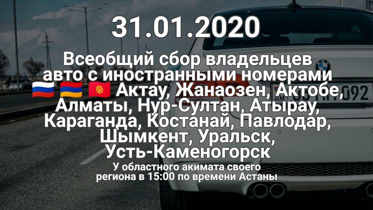 Владельцы иностранных авто планируют собраться у акиматов в Казахстане, фото-1