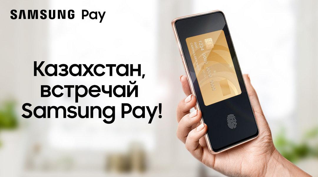 Samsung Pay теперь в Казахстане, фото-1