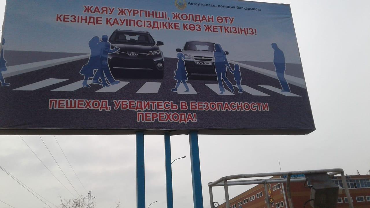 В Актау полиция установила билборды, призывающие к соблюдению ПДД, фото-3