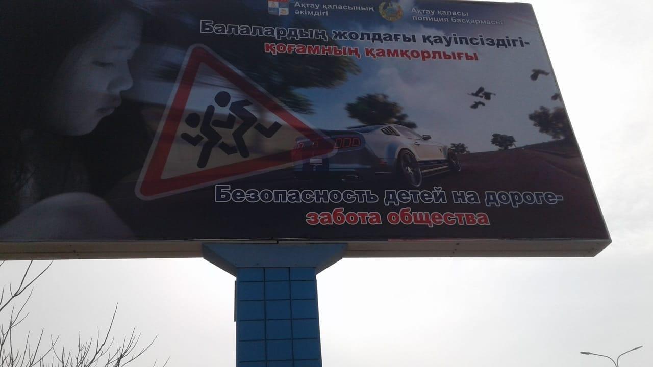 В Актау полиция установила билборды, призывающие к соблюдению ПДД, фото-2