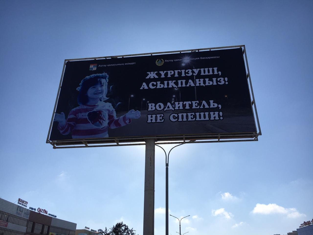 В Актау полиция установила билборды, призывающие к соблюдению ПДД, фото-1