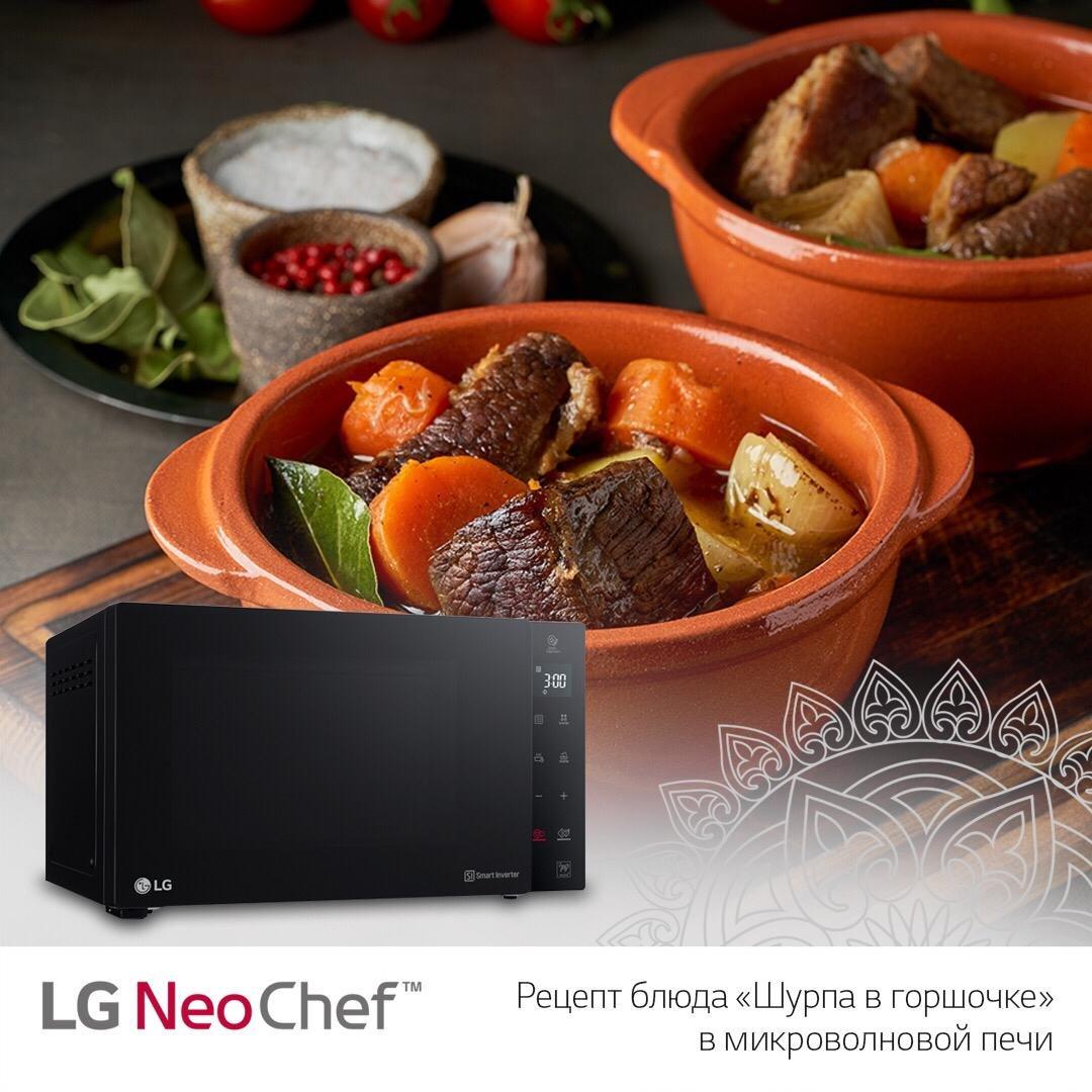 Рецепт блюда «Шурпа в горшочке» в микроволновой печи от LG NeoChef, фото-1