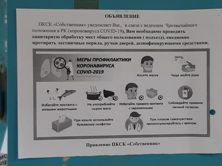 Жителям Актау порекомендовали самим убирать в своих подъездах во время ЧП из-за коронавируса, фото-1