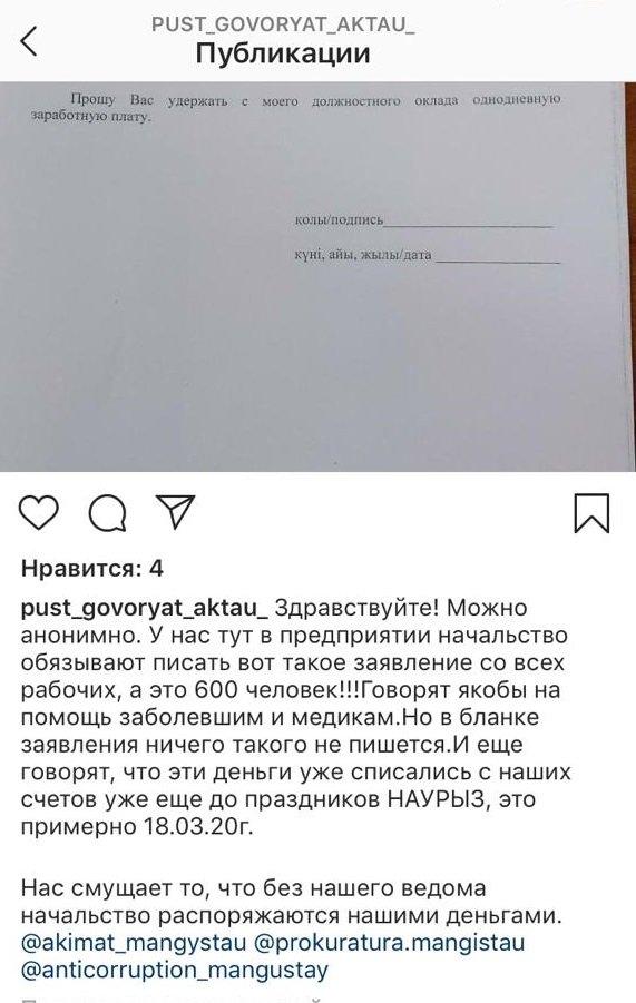 """Работникам """"КЖСА"""" предложили отдать свою однодневную зарплату в помощь заболевшим коронавирусом, фото-2"""