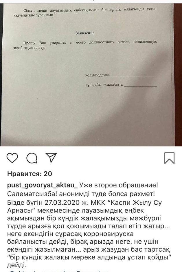 """Работникам """"КЖСА"""" предложили отдать свою однодневную зарплату в помощь заболевшим коронавирусом, фото-3"""