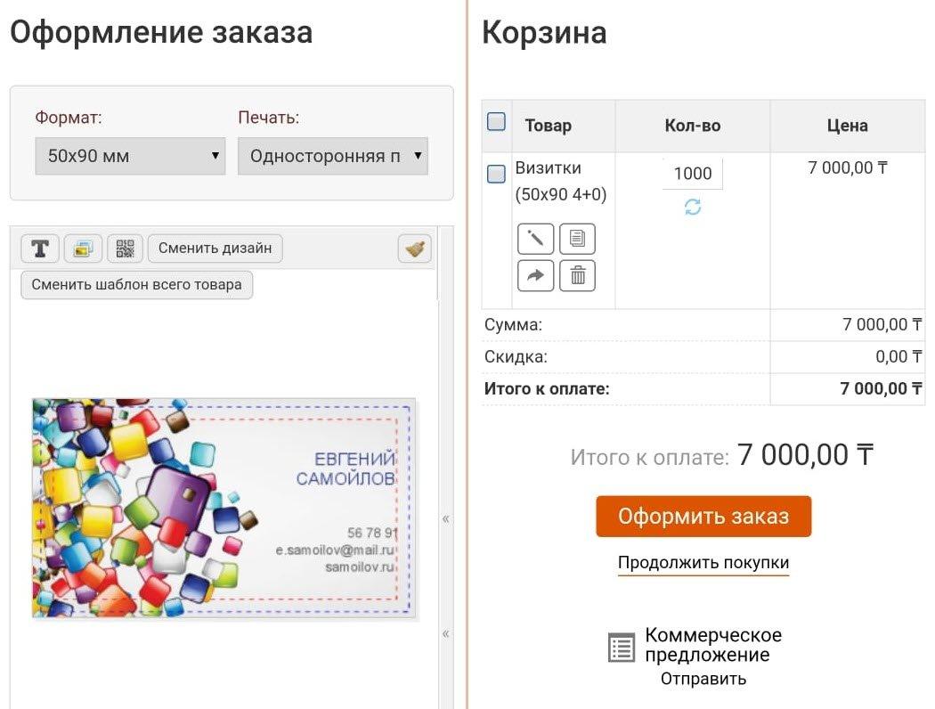Онлайн-типографию запустили в Актау, фото-2
