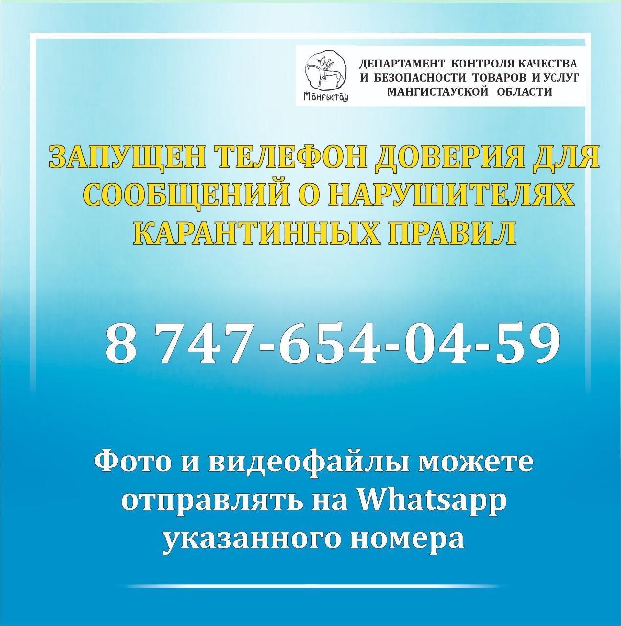 В Мангистау заработал телефон доверия по вопросам нарушения карантина, фото-2