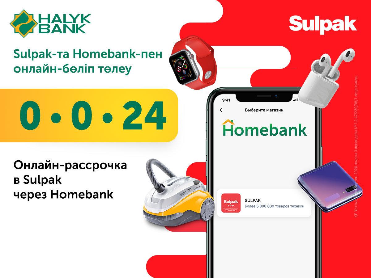 Halyk Bank и Sulpak запустили онлайн сервис покупок в рассрочку, фото-1