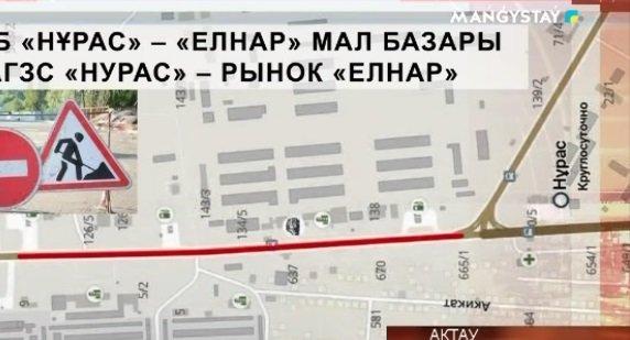 На два месяца перекроют одну из автодорог в Актау, фото-1