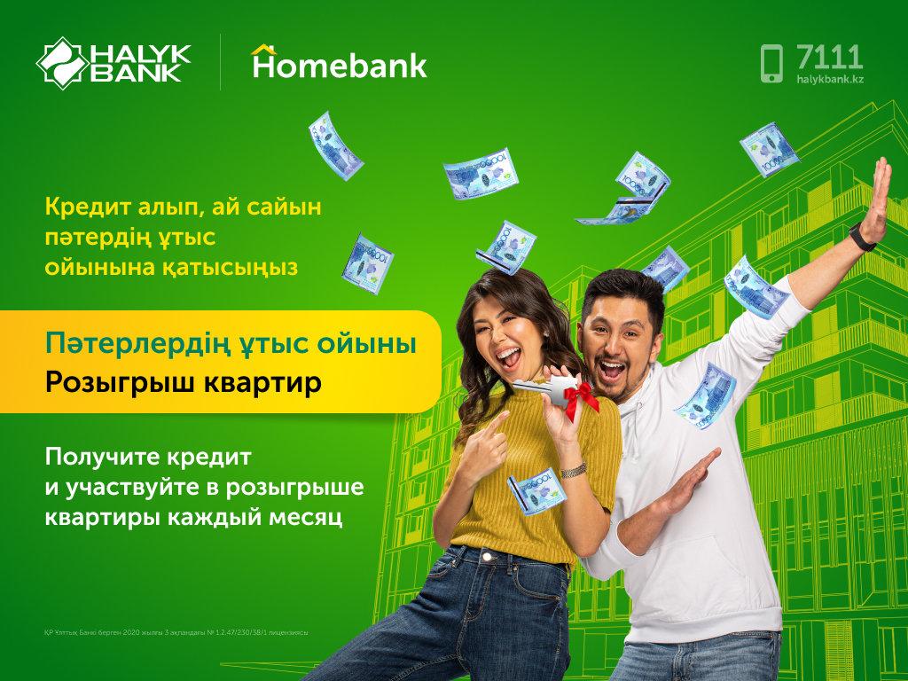 Розыгрыш квартир от Halyk Bank, фото-1