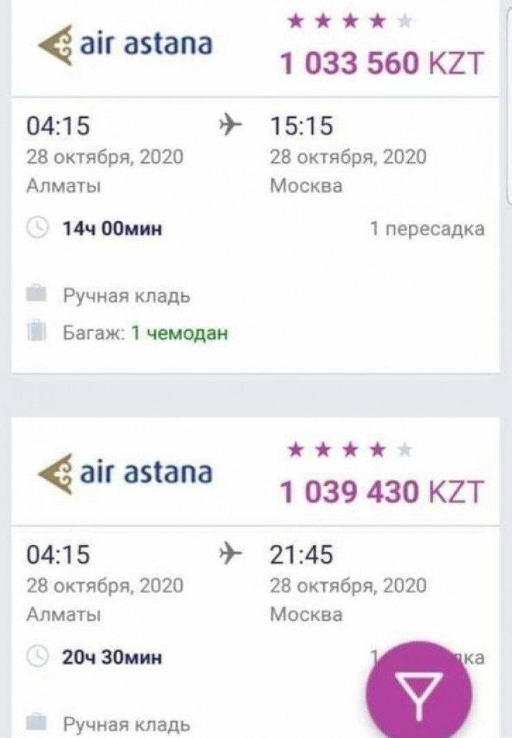 Из Нур-Султана в Москву за миллион: в Air Astana прокомментировали высокую стоимость билетов, фото-1