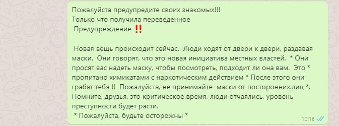 Фейк об отравленных масках и грабителях распространяется среди казахстанцев, фото-1