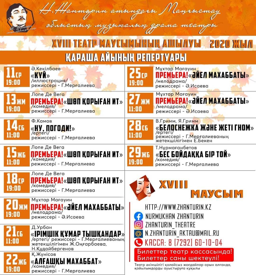 Репертуар театра имени Н.Жанторина на ноябрь