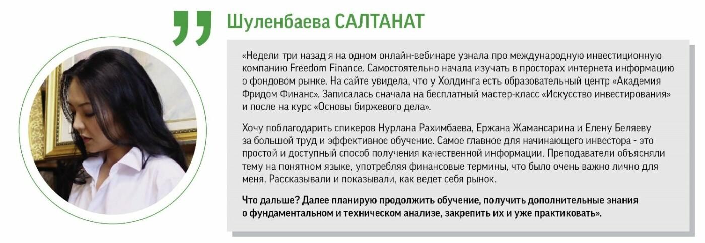 Где казахстанцу научиться грамотно инвестировать, фото-4