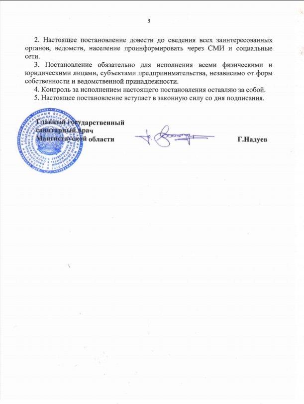 Постановление об ужесточении карантина в Мангистауской области