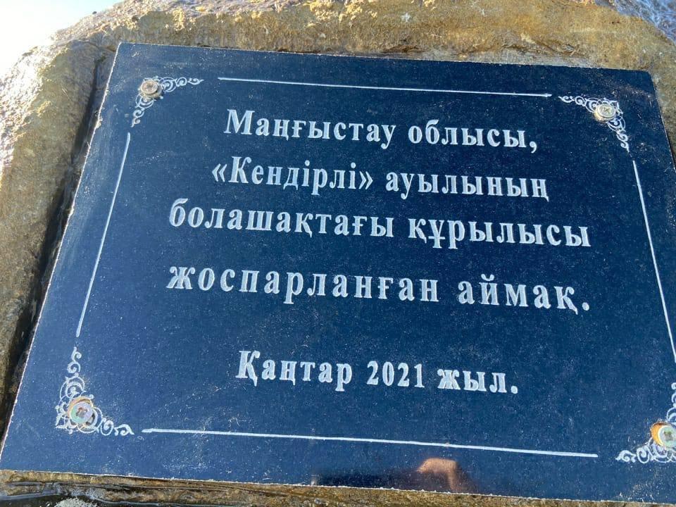 Закладка памятного камня в честь создания нового села Кендерли