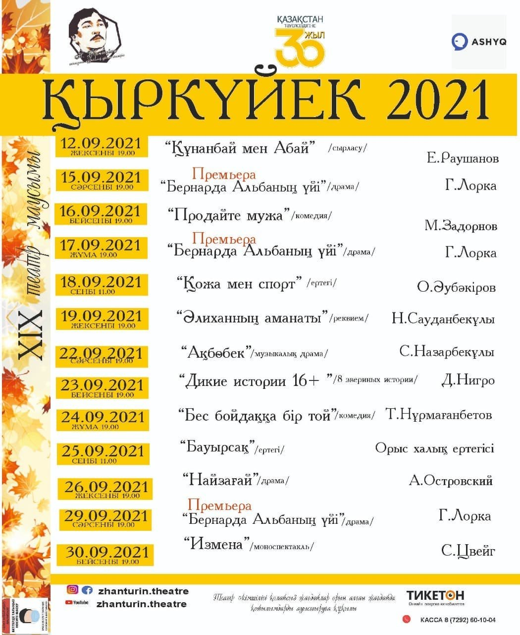 Репертуар Музыкально-драматического театра имени н.Жанторина на сентябрь